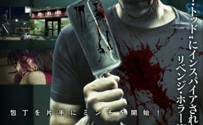 """看板メニューは""""人肉ケバブ""""―― 哀しみのリベンジホラー『ザ・シェフ 悪魔のレシピ』日本公開"""
