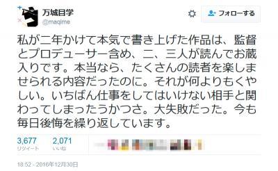 『プリンセス・トヨトミ』などでおなじみ万城目学先生 ボツ脚本のアイデアが映画でパクられた!?