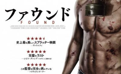 【今週公開のコワイ映画】2017/1/7号:未体験ゾーン2017『ファウンド』『アブノーマル・ウォッチャー』