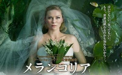 """""""鬱になる映画""""No.1監督最新作 映画『メランコリア』"""