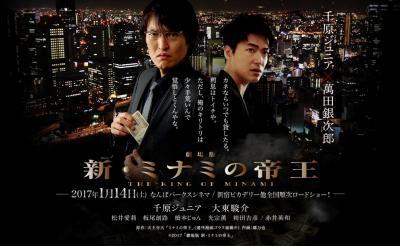 千原ジュニア主演の劇場版『新・ミナミの帝王』が1月14日に全国映画館で公開!