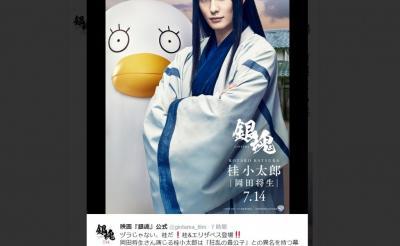 映画『銀魂』岡田将生の桂小太郎ビジュアル公開に「エリザベスのクオリティ高い」の声多数