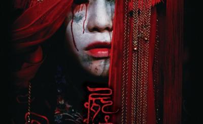 赤い封筒を拾った者は死者と結婚しなければならない…… 実在の風習を描いたホラー『屍憶 -SHIOKU-』