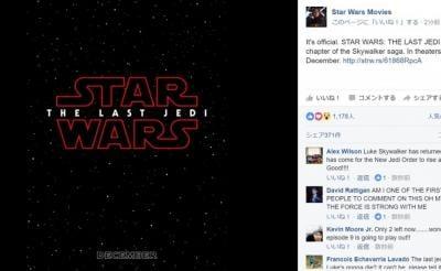 【速報】『スター・ウォーズ』エピソード8のタイトルが『STAR WARS:THE LAST JEDI』に決定!