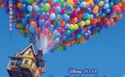 全米初登場1位! ディズニー/ピクサー新作映画『カールじいさんの空飛ぶ家』とは?