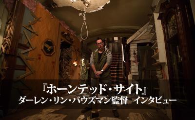 「誰も見たことのない幽霊屋敷を作りたかった」 脅威の事故物件ホラー『ホーンテッド・サイト』監督インタビュー
