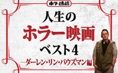 人生のホラー映画ベスト4 【『ホーンテッド・サイト』監督 ダーレン・リン・バウズマン編】