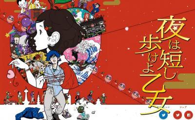 アニメ映画『夜は短し歩けよ乙女』が4月封切! 星野源さん・ロバート秋山さんらが声優担当