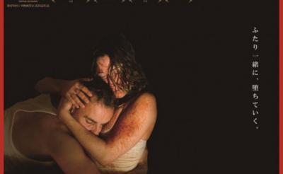 【実話】この狂気は共感を呼ぶ――20人殺しのサイコキラー・カップルを描いた『地獄愛』日本公開[ホラー通信]