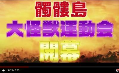 """【独占入手】たーのしー! 映画『キングコング』のトレーラーを""""運動会""""っぽく編集した動画"""