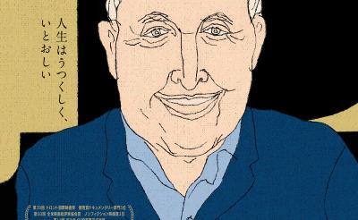 """89歳のピアノ教師が教える人生のヒント イーサン・ホーク初のドキュメンタリー""""監督""""作『シーモアさんと、大人のための人生入門』"""