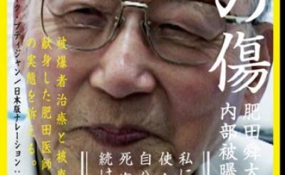 なぜ日本政府は米国政府と結託して嘘をついたのか 映画『核の傷:肥田舜太郎医師と内部被曝』