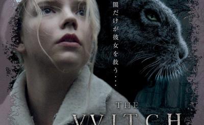 【あの子は魔女?】要注目ホラー『THE VVITCH』が日本上陸 アニヤ・テイラー=ジョイ主演『ウィッチ』7月公開[ホラー通信]