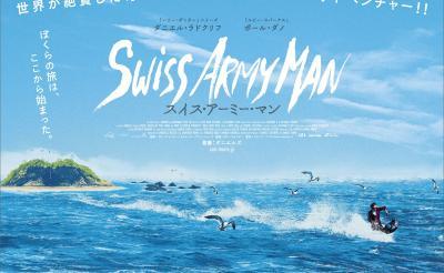 死体のおならでジェットスキー! 映画『スイス・アーミー・マン』爽やかすぎる特報映像