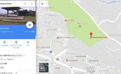 """『ハクソー・リッジ』壮絶な戦場の地・沖縄県浦添市 """"デズモンド・ドス・ポイント""""がGoogleマップに"""