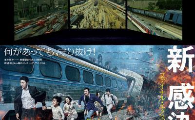 三面スクリーンで感染爆発! 世界絶賛パニックホラー『新感染 ファイナル・エクスプレス』ScreenXで上映決定