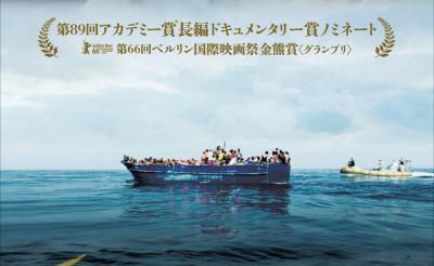 """美しいランペドゥーサ島に漂う移民・難民の""""真の姿""""を映し出す 衝撃のドキュメンタリー『海は燃えている』"""