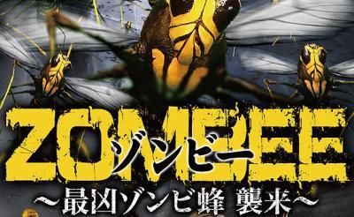 【今週公開のコワイ映画】2017/8/26号:『ZOMBEE 最凶ゾンビ蜂襲来』『グレムリン2017 異種誕生』[ホラー通信]
