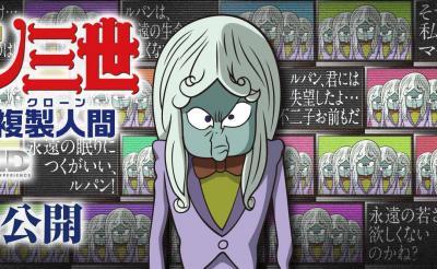 『ルパン三世 ルパンVS複製人間』MX4D(R)版いよいよ明日公開! 吉川惣司監督「満足な仕上がり」