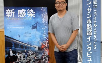 『新感染 ファイナル・エクスプレス』ヨン・サンホ監督インタビュー 「クラシカルなゾンビ映画であり、誰でも楽しめる普遍的な物語」[ホラー通信]