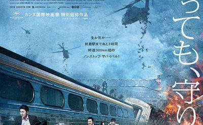 【今週公開のコワイ映画】2017/9/1号:韓国発ゾンビパニックの傑作『新感染 ファイナル・エクスプレス』[ホラー通信]