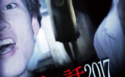 【ホラー通信セレクト 今週公開の映画】2017/9/16号:『劇場版ほんとうにあった怖い話2017』