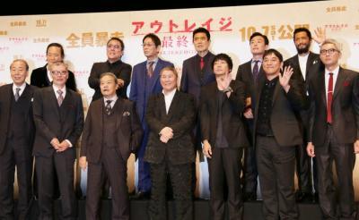 【ノーカット動画】超豪華キャストが勢ぞろい『アウトレイジ 最終章』日本一怖い舞台挨拶が開催!