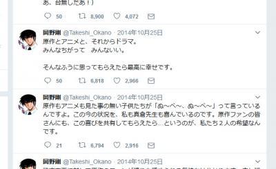 実写版『鋼の錬金術師』レビュー大荒れでドラマ『地獄先生ぬ~べ~』放送時の岡野剛先生のツイートが話題に