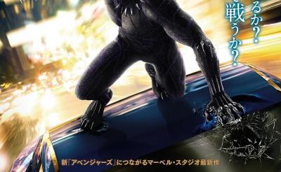 『ブラックパンサー』日本版ポスターが公開 東京コミコンでオリジナルステッカーが配布されるぞ!