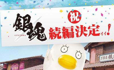 """実写映画『銀魂 パート2』役柄変更の佐藤二朗「俺の役は間違いなく、""""神楽""""だ。ちょっとそれ以外考えられない」"""