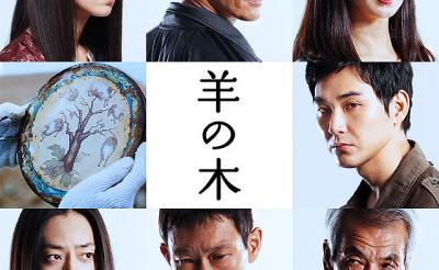 「文化庁メディア芸術祭」受賞作の映画化は良作の宝庫! 『羊の木』に期待大