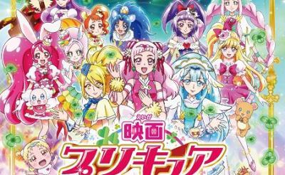 新シリーズ『HUGっと!プリキュア』ほか3世代が集結! 『映画プリキュアスーパースターズ!』2018年3月17日ロードショー