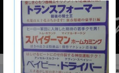 「ヒーロー軍団に入隊した期待の若きクモ男!」「轟音エンジンが俺の子守唄!」大阪・新世界国際劇場の映画キャッチフレーズがイカす
