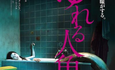 """人喰い人魚姉妹を描くポーランド映画『ゆれる人魚』 女性監督が強烈インパクトの""""巨大すぎる尾ヒレ""""を語る[ホラー通信]"""