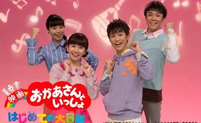 ついに!?NHKの子ども番組『おかあさんといっしょ』が初映画化!お兄さんお姉さんのコメント入り特報解禁