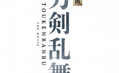 『刀剣乱舞』が小林靖子脚本で初実写映画化決定!鈴木拡樹ら『刀ステ』キャストも出演[オタ女]