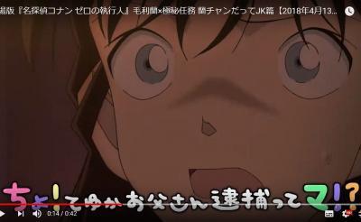 蘭ねーちゃんJK用語連発で「マジ卍」 『名探偵コナン ゼロの執行人』のテンあげ動画にネット民「ちょ!マ!?」と困惑
