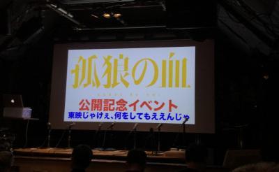 超話題『孤狼の血』豪華トークイベント開催!裏社会ライター激アツリポート!