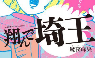 えっ本当に?! 魔夜峰央『翔んで埼玉』が二階堂ふみ&GACKT主演で実写映画化