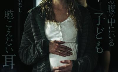 """耳の聴こえない妊婦のもとに侵入者が――スリラー映画『インサイド』 """"音""""が失われる予告編解禁[ホラー通信]"""