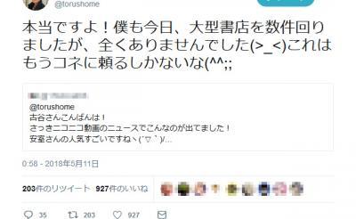 「名探偵コナン」安室透の人気爆発で声優・古谷徹さんも「週刊少年サンデー」入手困難に!?
