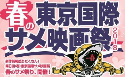 サメ映画は好きかね? ニッチすぎて話題の『東京国際サメ映画祭』春のトークイベント開催[ホラー通信]