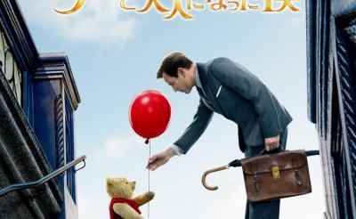 ポスターだけで傑作臭プンプン!『プーと大人になった僕』日本版本ポスター解禁