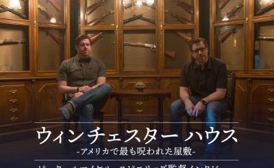 幽霊屋敷ホラー『ウィンチェスターハウス』スピエリッグ監督インタビュー 「スタッフたちは現場で霊を見たようですよ」[ホラー通信]