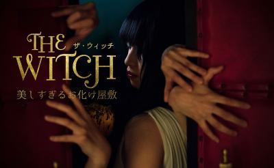 その場にとどまりたくなる恐怖体験 夜の美術館で味わう美しいお化け屋敷『THE WITCH』[ホラー通信]
