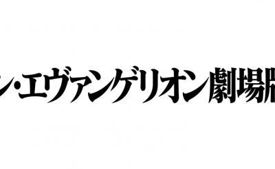 『エヴァ新劇場版』当初の公開予定より12年遅れ!「絶対また延期するだろ」