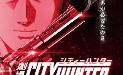 「Get Wild」に鳥肌! 約20年ぶり新アニメ『劇場版シティーハンター』2019年2月公開!特報映像解禁