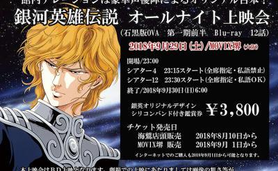 館内ナレーションは豪華声優陣によるオリジナル台本! 大阪MOVIX堺で「銀河英雄伝説」オールナイト上映会開催決定!