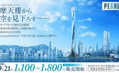 その高さ1キロメートル――世界一の高層ビルが香港に誕生 高級マンションと複合施設一体型『ザ・パール』のここがすごい