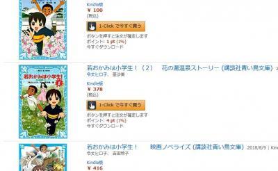 第1巻100円!続刊も割引 『Amazon』Kindleなど電子書籍ストアで「若おかみは小学生!」フェア